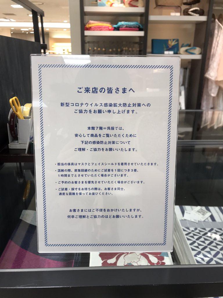 コロナ 新宿 伊勢丹