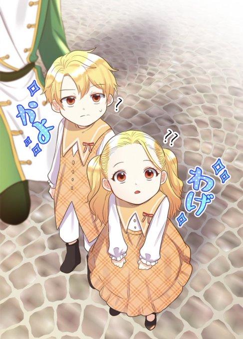 ライフ の ニュー 双子 兄妹