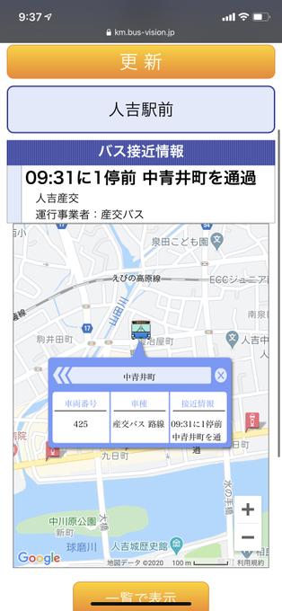 くま さん きた バス
