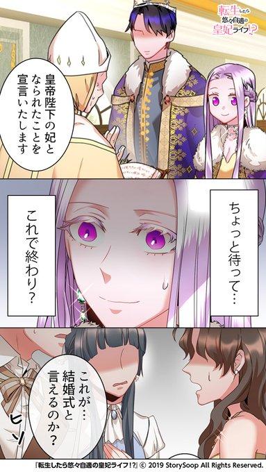 の 妃 自適 ライフ したら 転生 悠々 皇