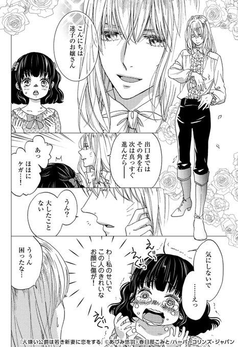 人 嫌い 公爵 は 若き 新妻 に 恋 を する