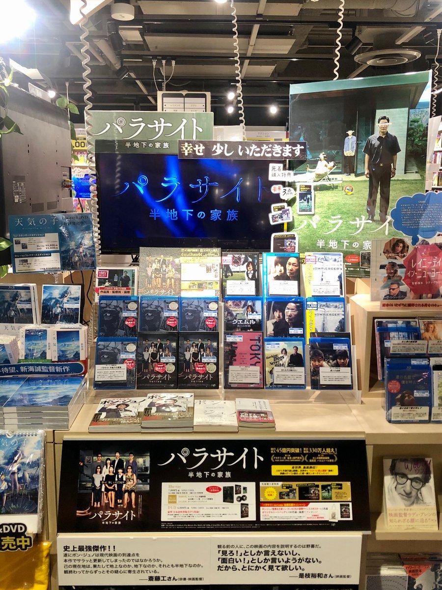 映画 渋谷 パラサイト TOHOシネマズ渋谷(渋谷)上映スケジュール・上映時間:映画館