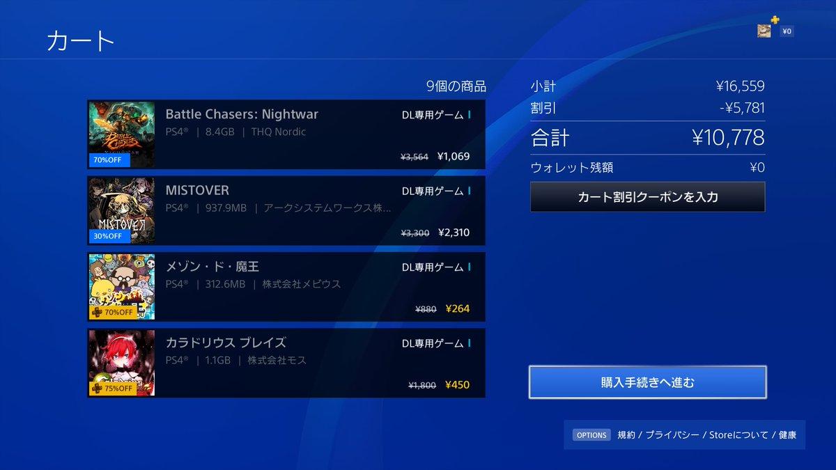 セール ps4 PS4特別セール「Days of
