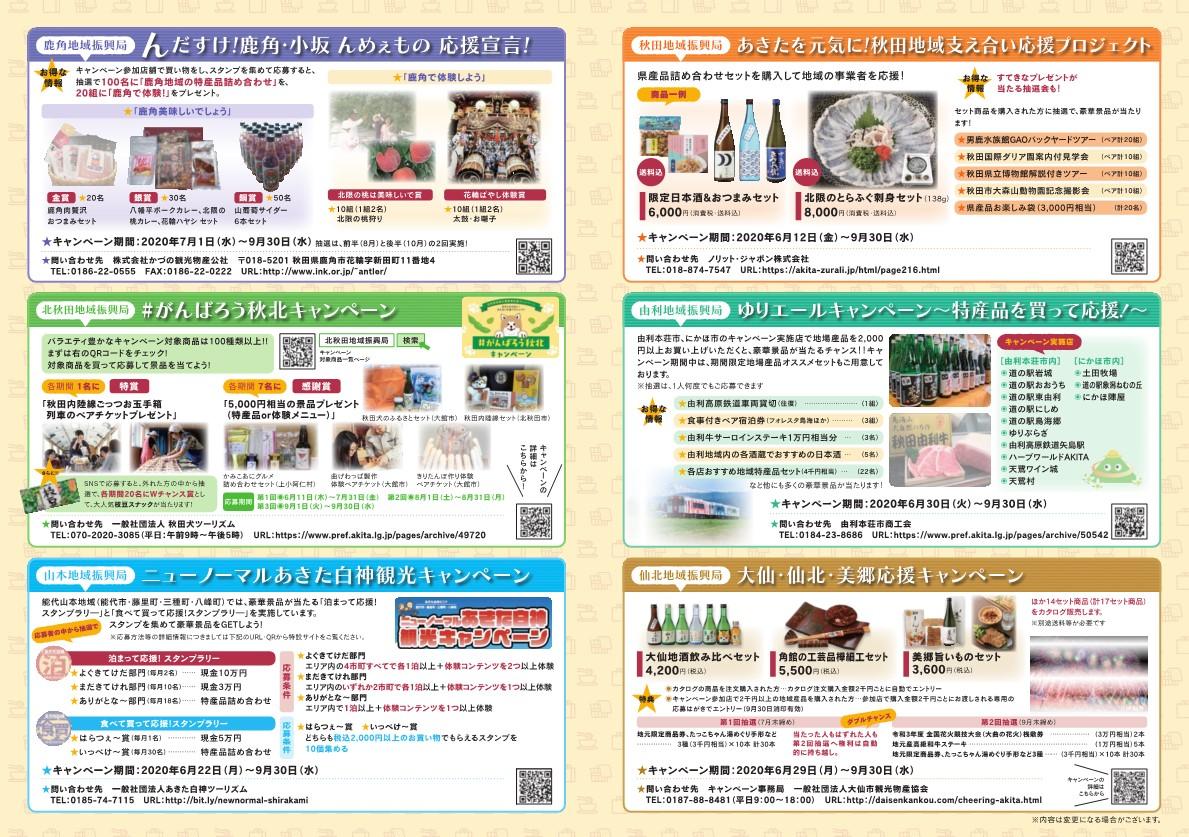 市 コロナ ウィルス 秋田 FAXによる新型コロナウィルス感染症に係る相談について