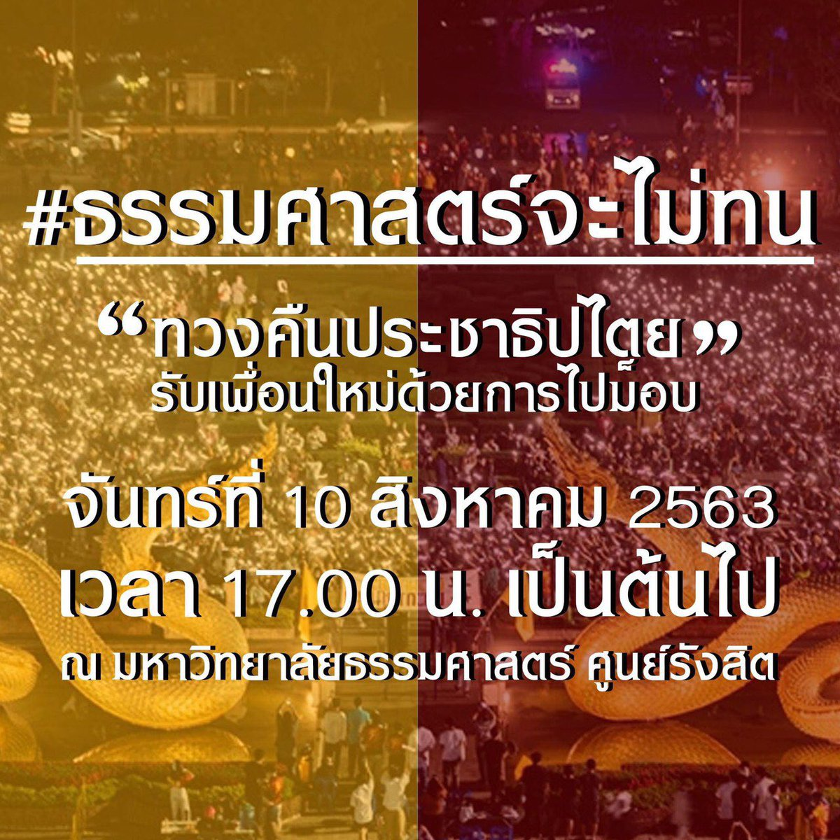 Anti-government student protests will take place across the country from July 23 onwards despite the extension of emergency in defiance of a ban on gatherings. Some of the locations are below. #ธรรมศาสตร์จะไม่ทน https://t.co/hJh3SXni4L