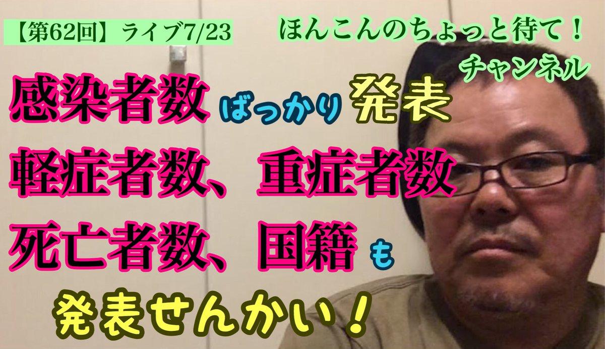 岡田晴恵 国籍
