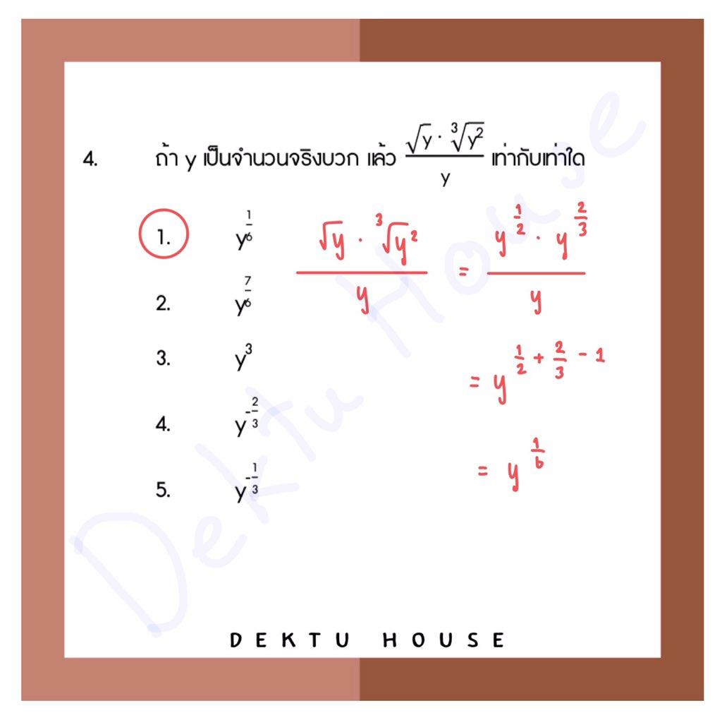 เฉลยข้อสอบ o-net คณิต ปี 61 [by P'nat Dektu House]  ข้อ 4 ถ้าyเป็นจำนวนจริงบวก แล้ว (y^1/2)*(y^2/3)/y เท่ากับเท่าใด  #เฉลยข้อสอบonet #onet61 #onetคณิต61 #เลขยกกำลัง #รับทำโจทย์คณิต #รับสอนคณิต #ติวเตอร์คณิต #รับทำโจทย์เลข #รับสอนเลข #ติวเตอร์เลข #สอนคณิต #สอนเลข https://t.co/mYiQOdtBaQ