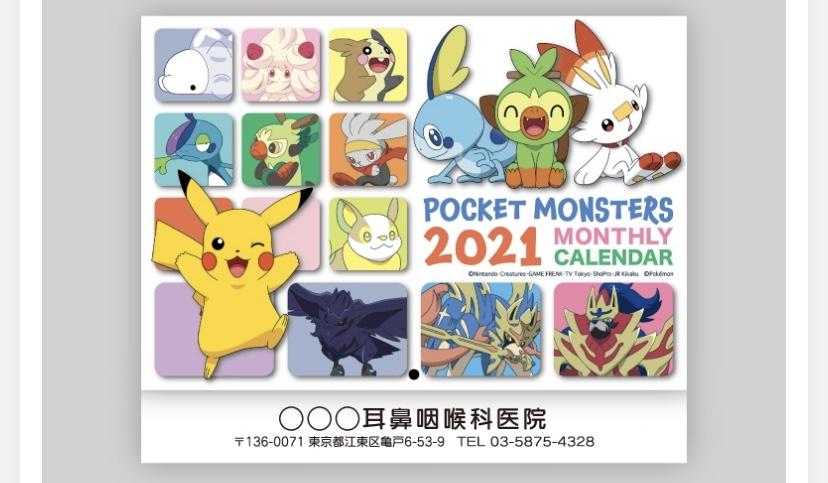 カレンダー 2021 ポケモン ポケモン カレンダー