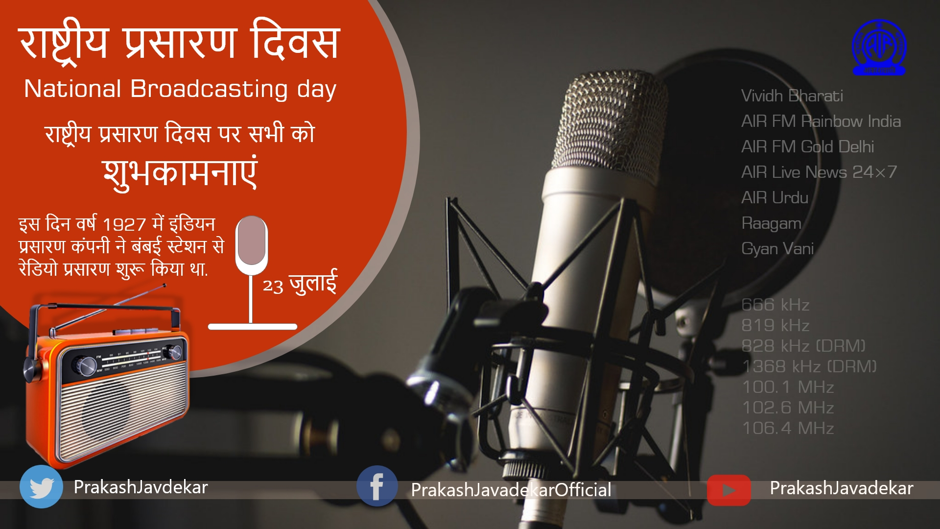 National Broadcasting Day - 23 July  IMAGES, GIF, ANIMATED GIF, WALLPAPER, STICKER FOR WHATSAPP & FACEBOOK