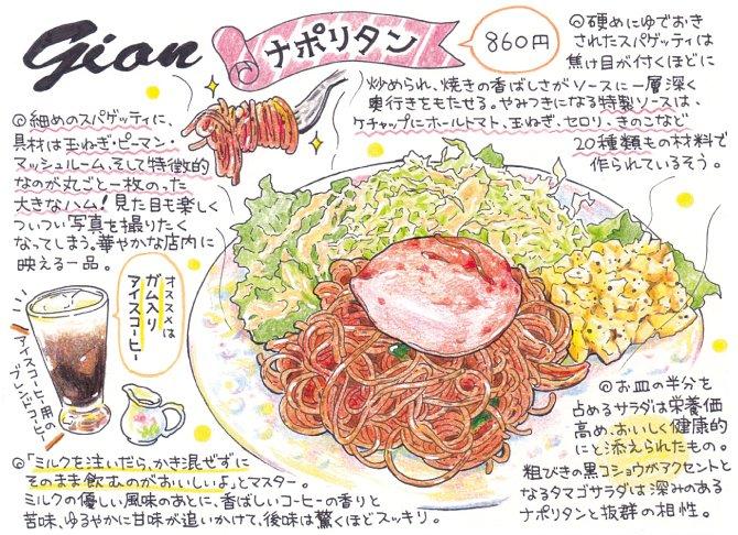 月・木曜日のランチタイムは 東京の絶品「ナポリタン」を紹介😋  今日ご紹介するのは杉並区阿佐谷北の「喫茶 gion」☕ 満月のようなまん丸のハムが乗った姿に、隣に座った人もつられて注文してしまう魅惑のナポリタンです🍽  ぜひイラストも読んでみてくださいね🔖  来週の月曜日もお楽しみに~🍝 https://t.co/qZOawEmVEq