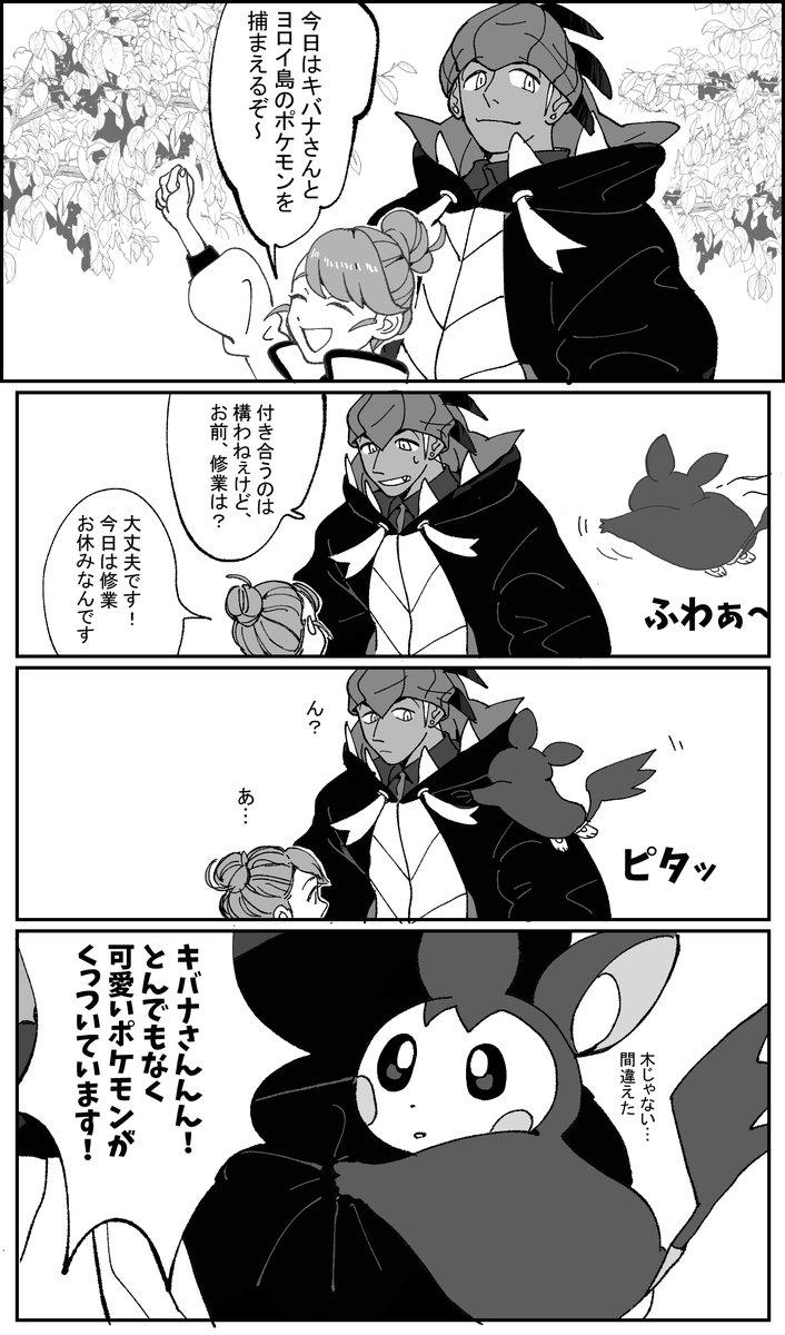 ポケモン キバナ