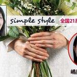 Image for the Tweet beginning: 昨日『#女は爪で美人になる』(#SBクリエイティブ)の著者 #嶋田美津惠 さんに、#JFN「#SimpleStyle」に出演していただきました。爪にはその人の性格や行動、感情が表れます。爪が変われば人生が変わる! 1万人を変えた「#育爪」の第一人者が、爪を育てることで、自信を育てる方法を伝授しました!