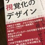 Image for the Tweet beginning: #データ視覚化のデザイン #永田ゆかり 本日届き 少し目を通すつもりが 一気に読んでしまいました  anscombe's quartet  データドリブンへの変革のため ビジュアライズの責任を 強く感じました  今後の時代を生きるすべての方に