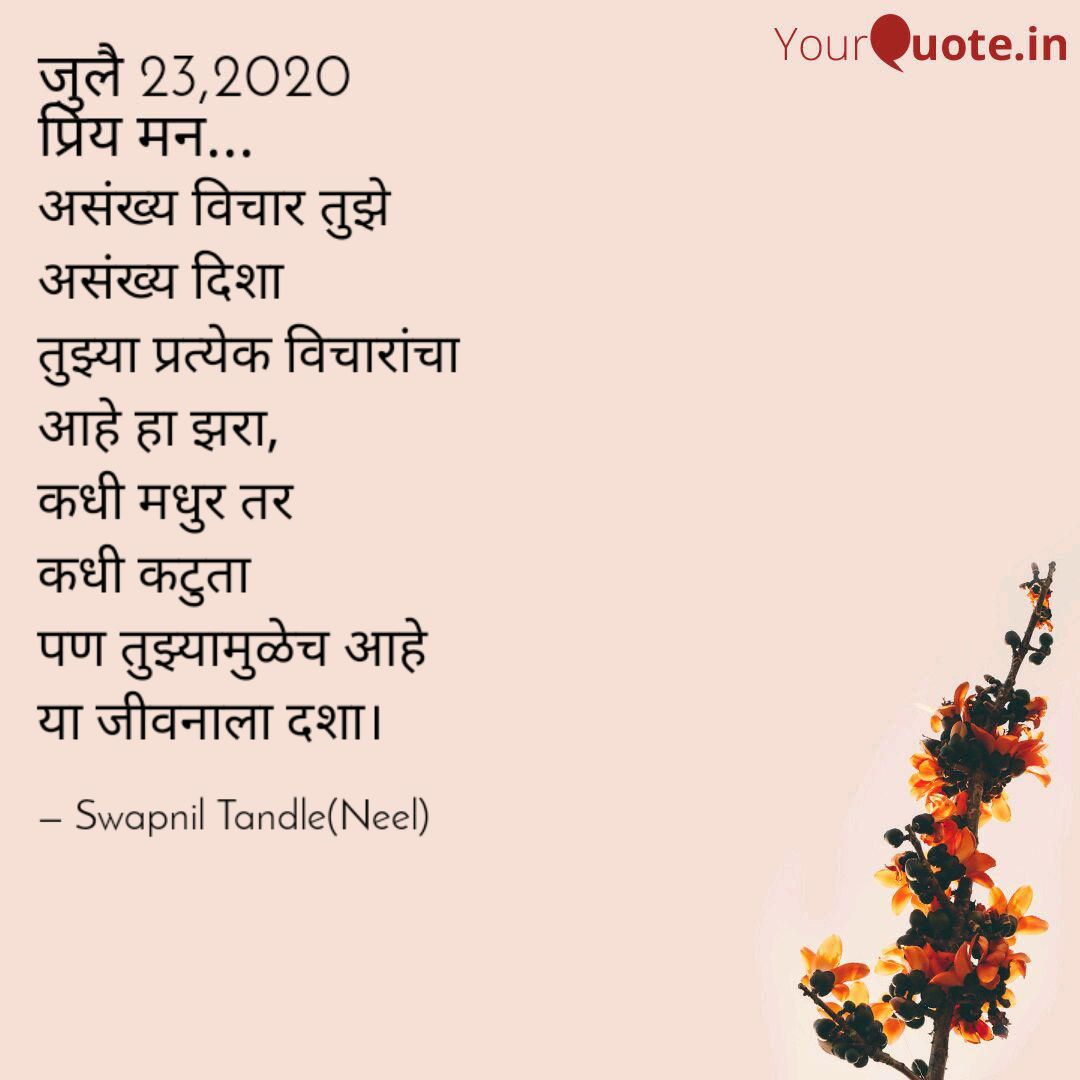 #marathi #charoli #maharashtra #marathikavita #kavita #marathistatus #prem #marathicharolya #premkavita #marathipremkavita #shayri #marathishayri #marathipoetry #ig #love #marathisuvichar #marathiinspirations #mumbai #pune #marathiquotes #premquotes #quote #marathimotivationalpic.twitter.com/ezQ30ZNdc9