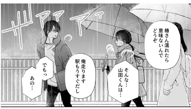単行本 恋 くん と レベル する を の 山田 999