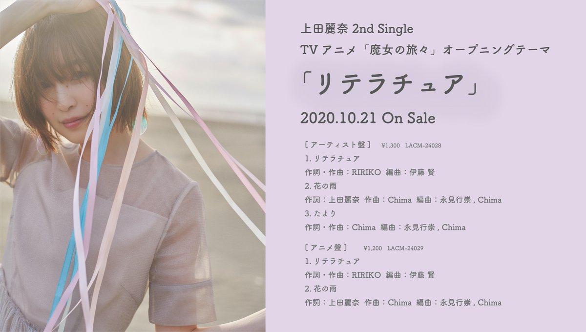 """上田麗奈 Artist official on Twitter: """"【2nd シングルリテラチュア ..."""