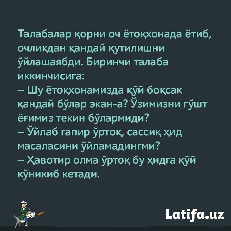 #latifalar #prikollar #loflar #uzbekistan #uzb #uz #tashkent #toshkent #latifa #latifa_uzpic.twitter.com/OQBZf7D2Mp