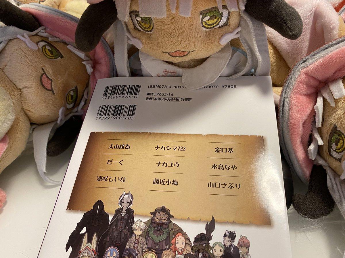 イン アビス 9 巻 メイド