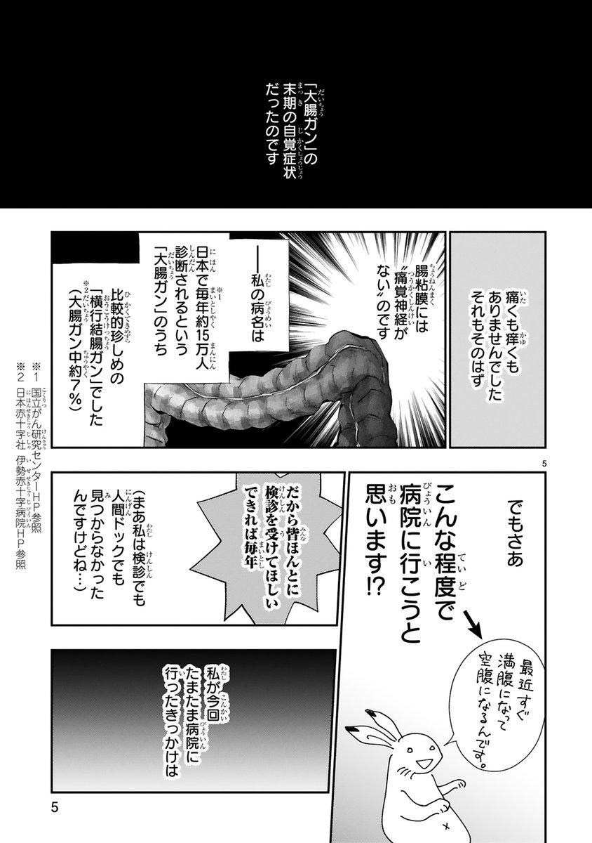 が ん 症状 末期 の 大腸