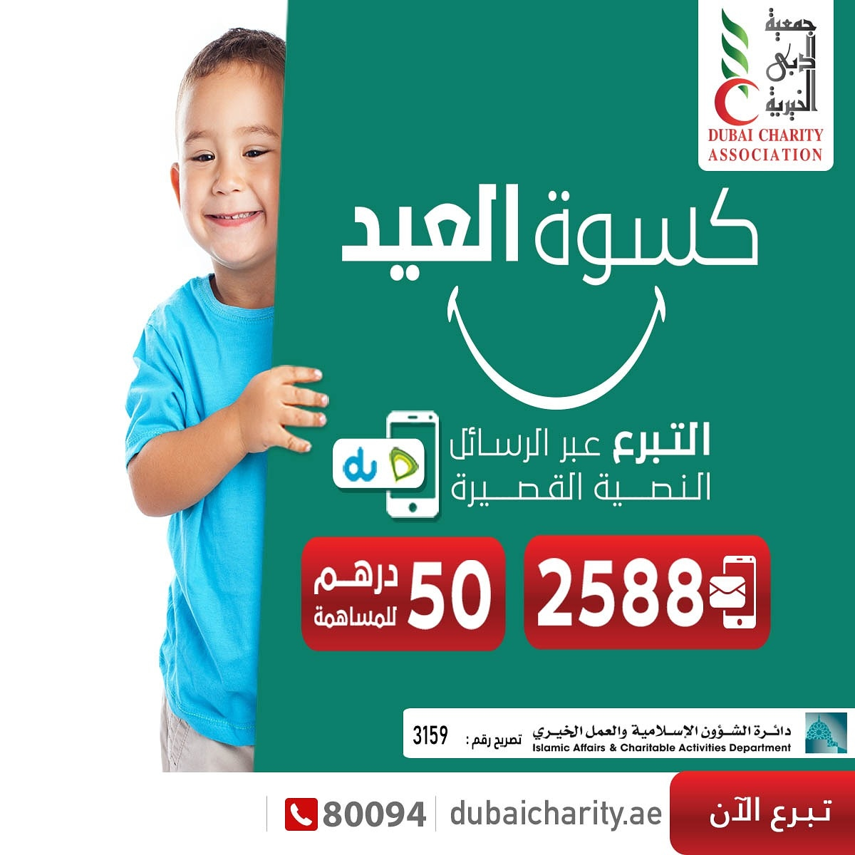 جمعية دبي الخيرية Dubaicharityuae Twitter