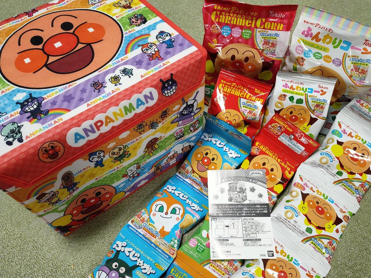 かたづけ box お アンパンマン