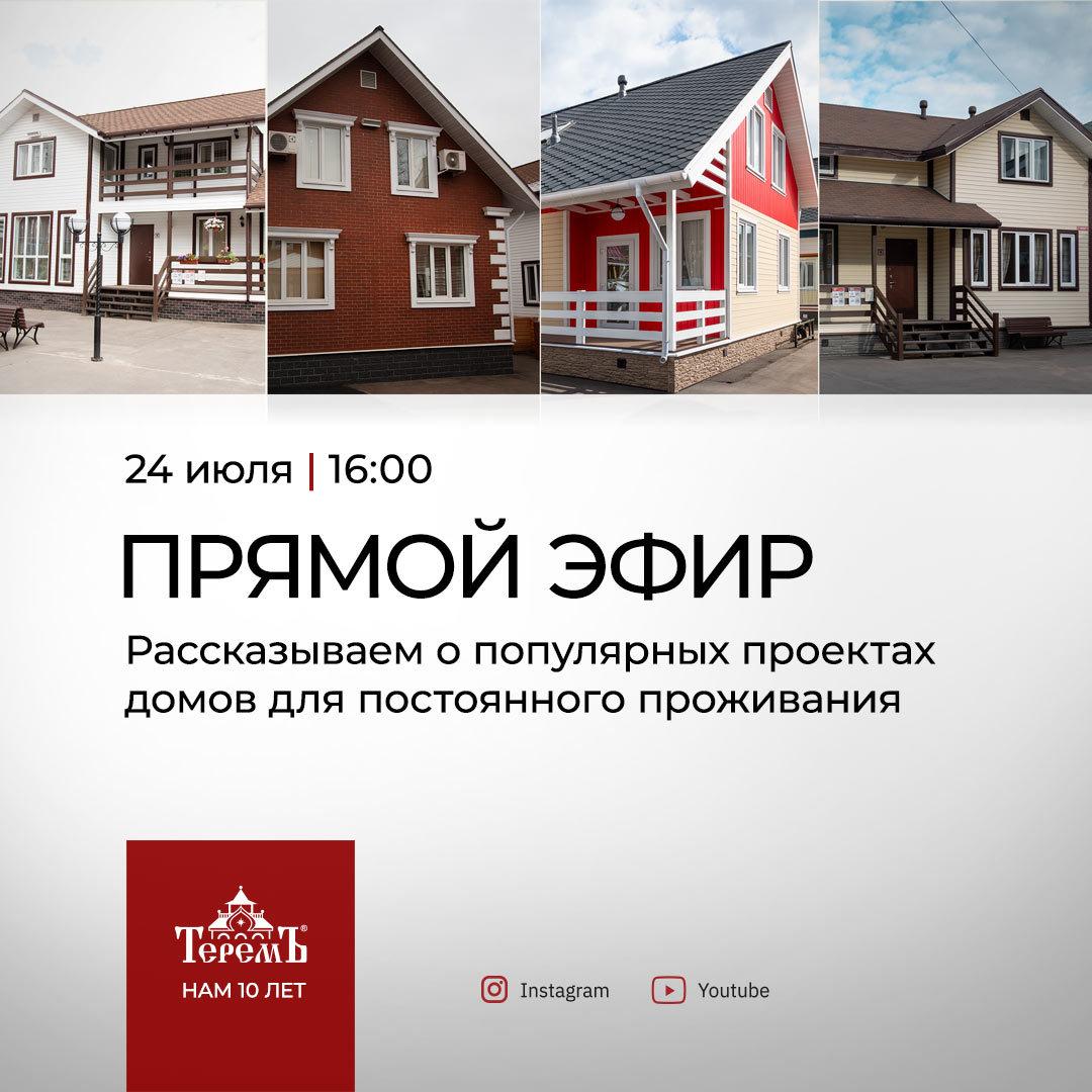 Терем строительная компания официальный сайт нижний новгород joomla создание форума на сайте