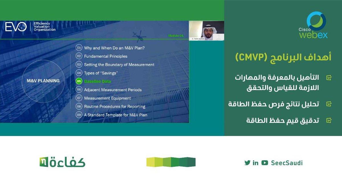 اختتم المركز اليوم البرنامج التدريبي الاحترافي ( أخصائي قياس وتحقق في مجال #كفاءة_الطاقة CMVP ) الذي عقده المركز على مدى 3 أيام عبر منصة WebEx https://t.co/WO9hp40Uu9