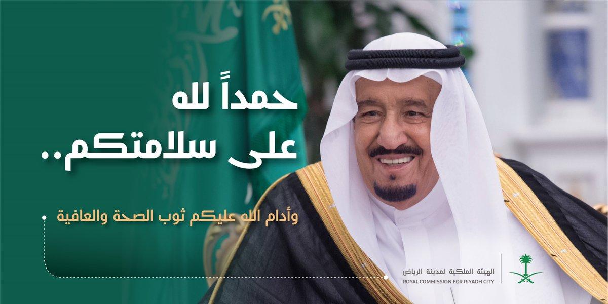الهيئة الملكية لمدينة ا لـ ر يـ ا ض Riyadhdevelop Twitter