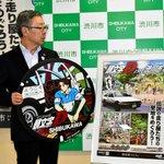 イニシャルDのマンホールが群馬県渋川市内の7か所に設置される!