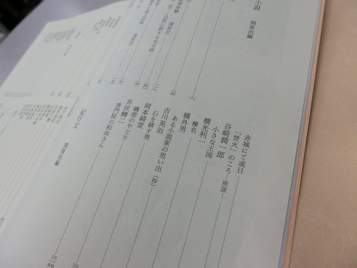 """群馬県立土屋文明記念文学館 on Twitter: """"【谷崎潤一郎誕生日】 今日 ..."""