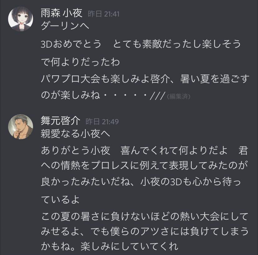 元 啓介 舞