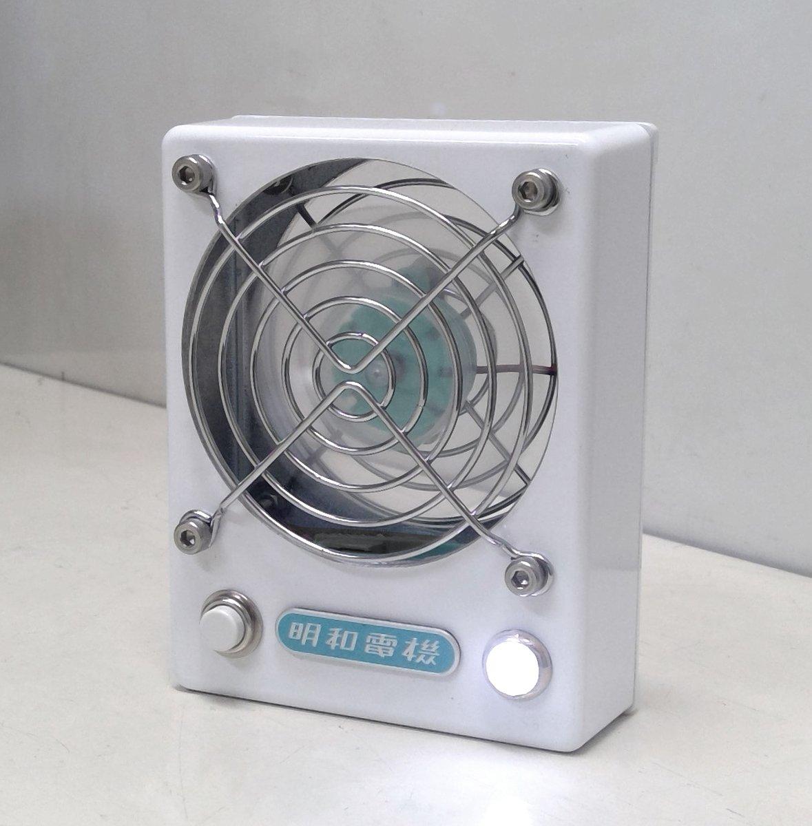 """明和電機 on Twitter: """"ちまたのハンディファンがどれもファンシーすぎるので、明和電機仕様のごっついのを作ってみた。アルミダイキャストボディ。LED付き(電池食うけどビジュアル的に)。… """""""