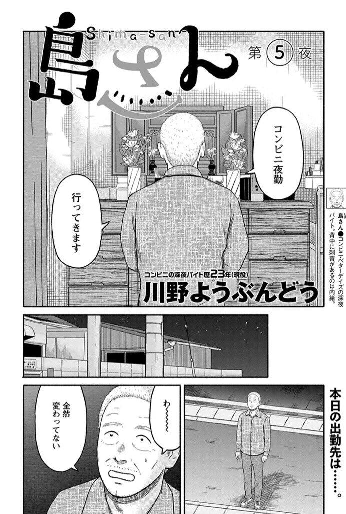 島 さん ネタバレ 島さん 分冊版9巻ネタバレ注意あらすじ!