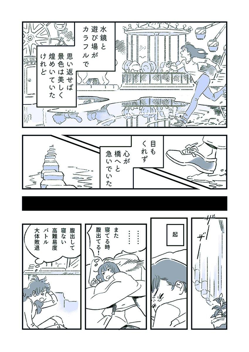 日記漫画 町田の夢(2/2) 7月頭くらいに観た夢です