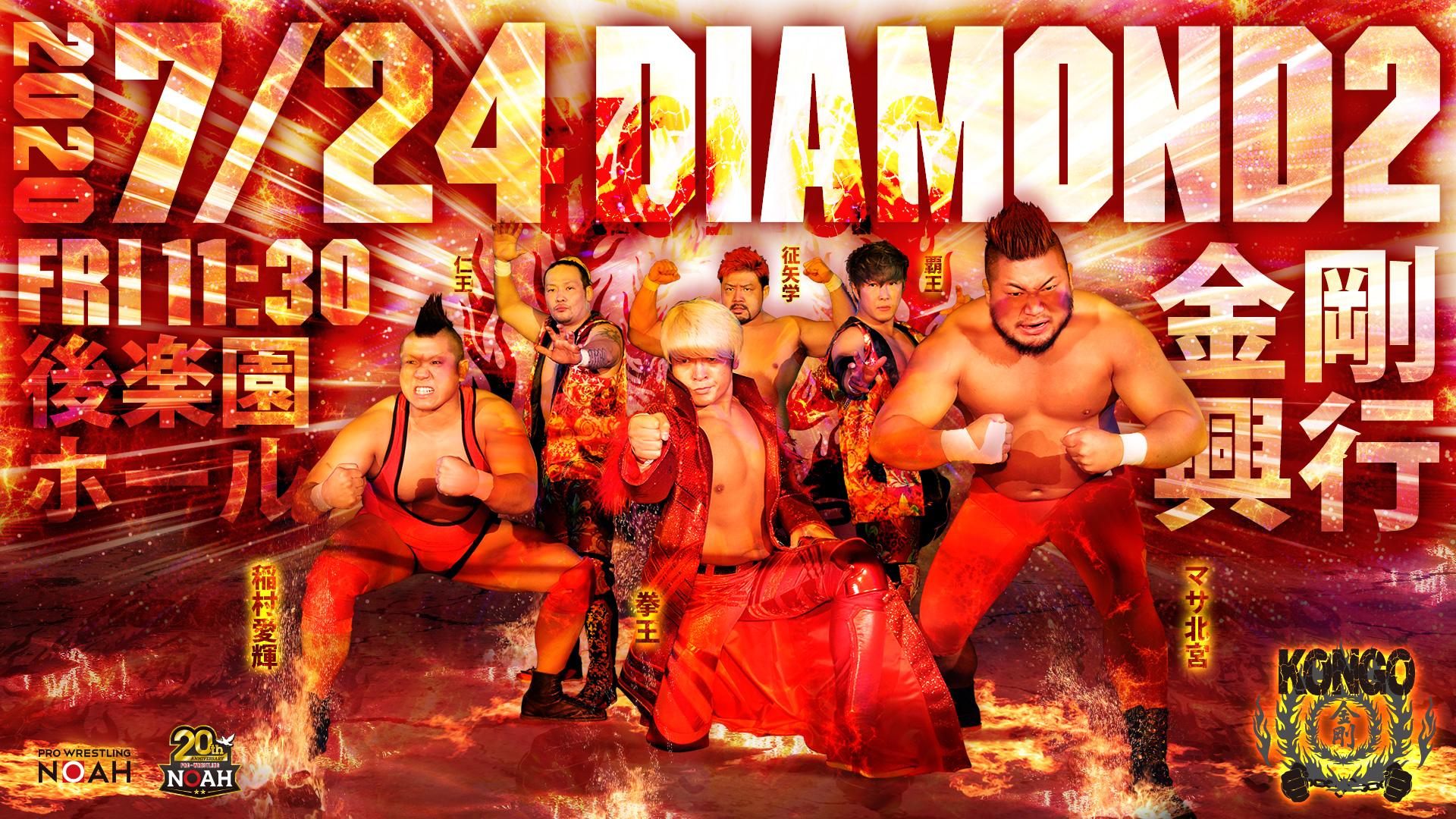 """""""Diamond 2"""""""