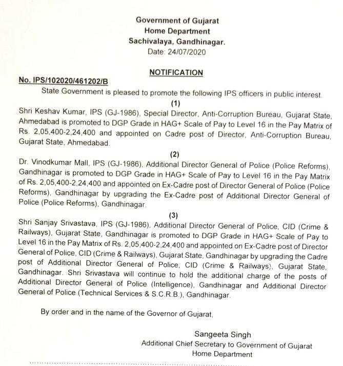 Three Gujarat IPS promoted to DGP grade