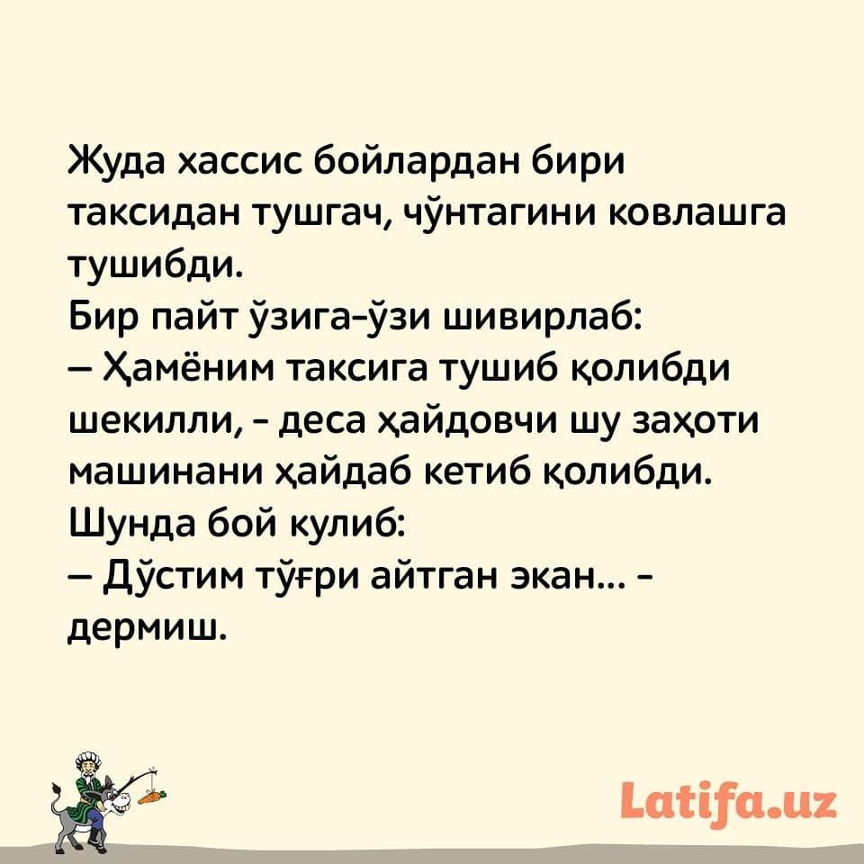 #latifalar #prikollar #loflar #uzbekistan #uzb #uz #tashkent #toshkent #latifa #latifa_uzpic.twitter.com/6tZSRcTLhu