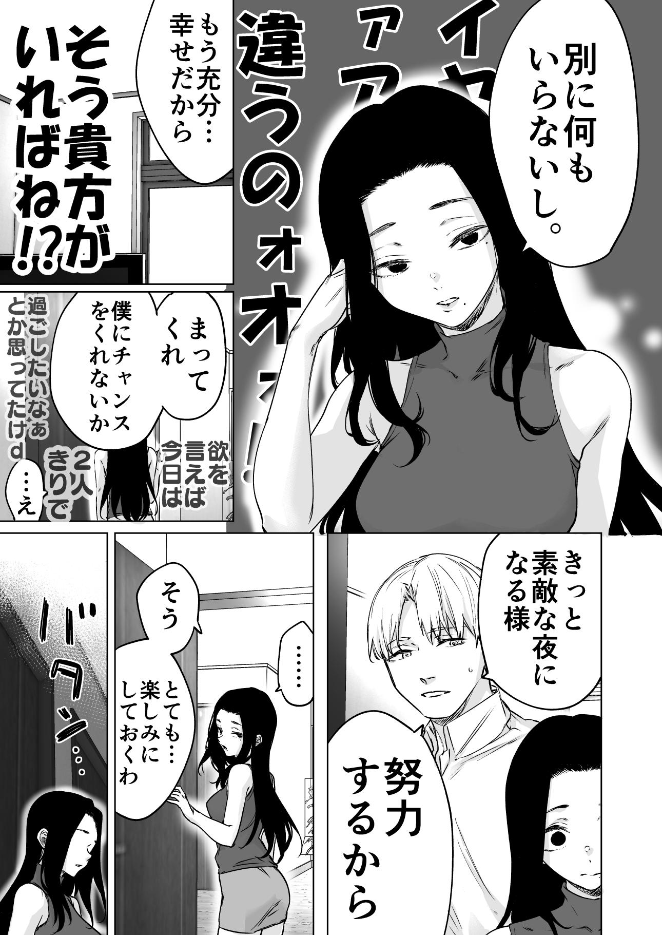 背景が騒がしすぎる夫婦03