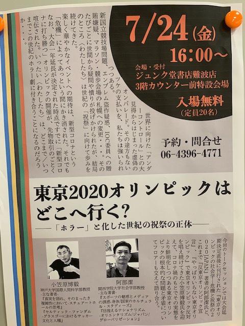 """松本創 Twitter પર: """"難波のジュンク堂へ「東京2020オリンピックは ..."""