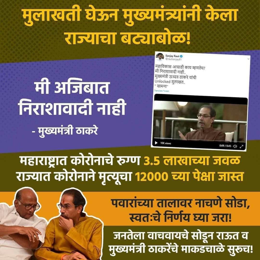 मुख्यमंत्री उद्धव ठाकरे असले तरी काकांच सर्व ऐकून निर्णय घेतात...  मग असा मुख्यमंत्री हवाच कशाला??  #UddhavWorstCMEver #MahaVikasAghadi #sharadpawarspeaks #MaharashtraBachaopic.twitter.com/yNKiHCugQT