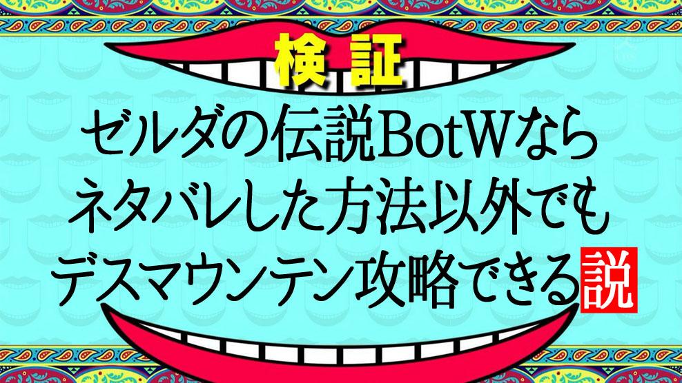 【動画投稿!】ゼルダの伝説BotWならネタバレした方法以外でもデスマウンテン攻略できる説