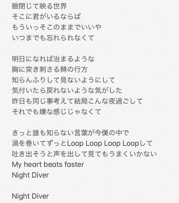 ダイバー 歌詞 ナイト 三浦春馬 Night