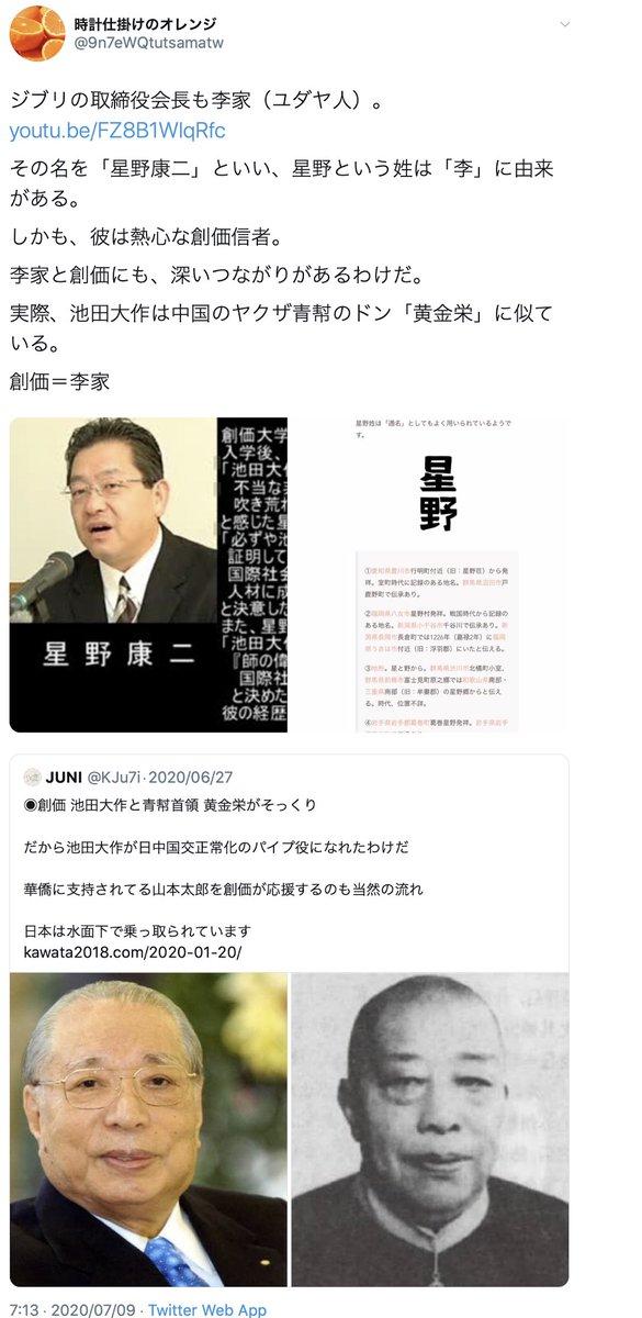 2020 池田 大作 池田大作は2012/2/2に慶応病院で死亡していた❗❗