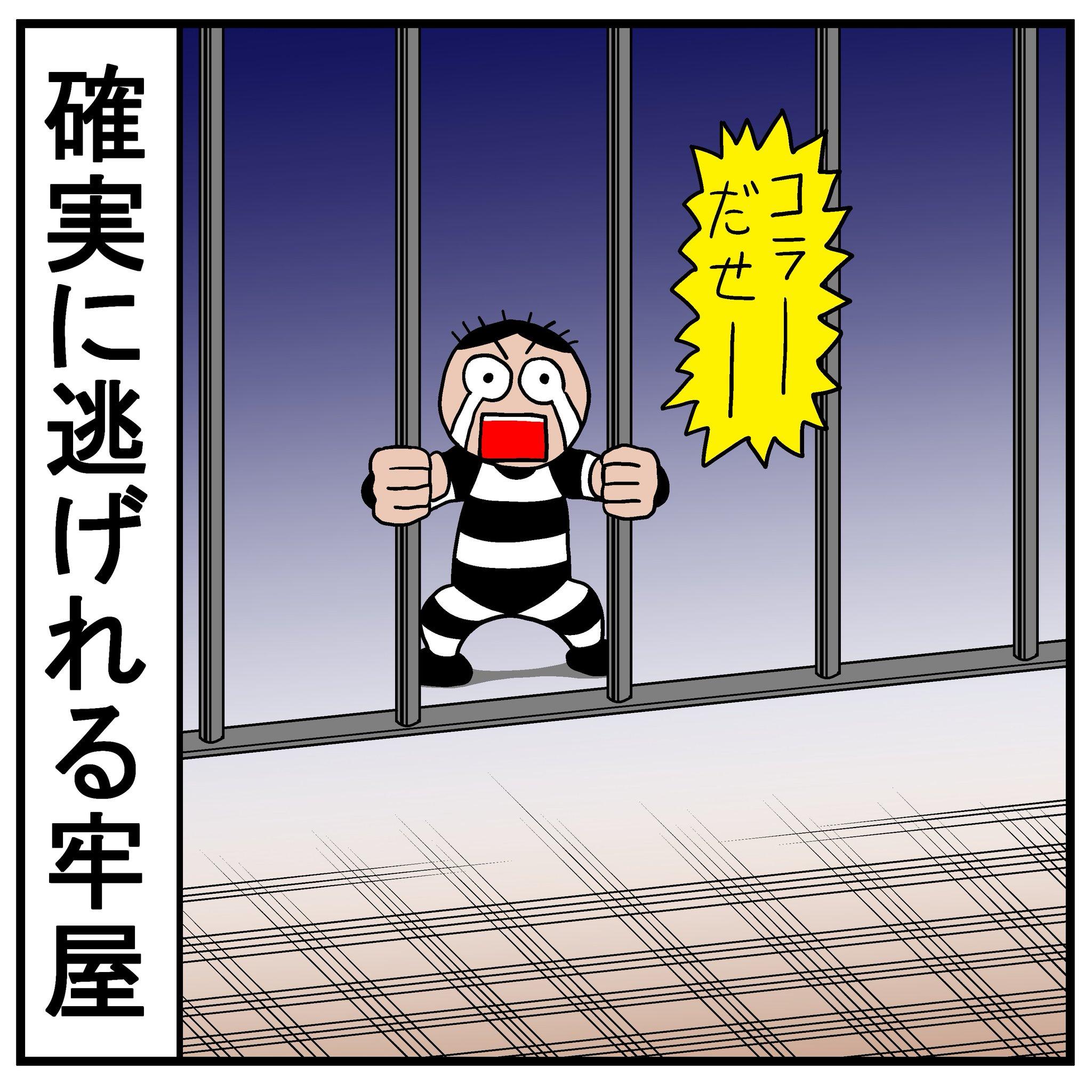 漫画あるある!牢屋の柵の幅が広くて確実に逃げれる!