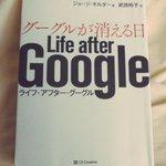 Image for the Tweet beginning: #グーグルが消える日