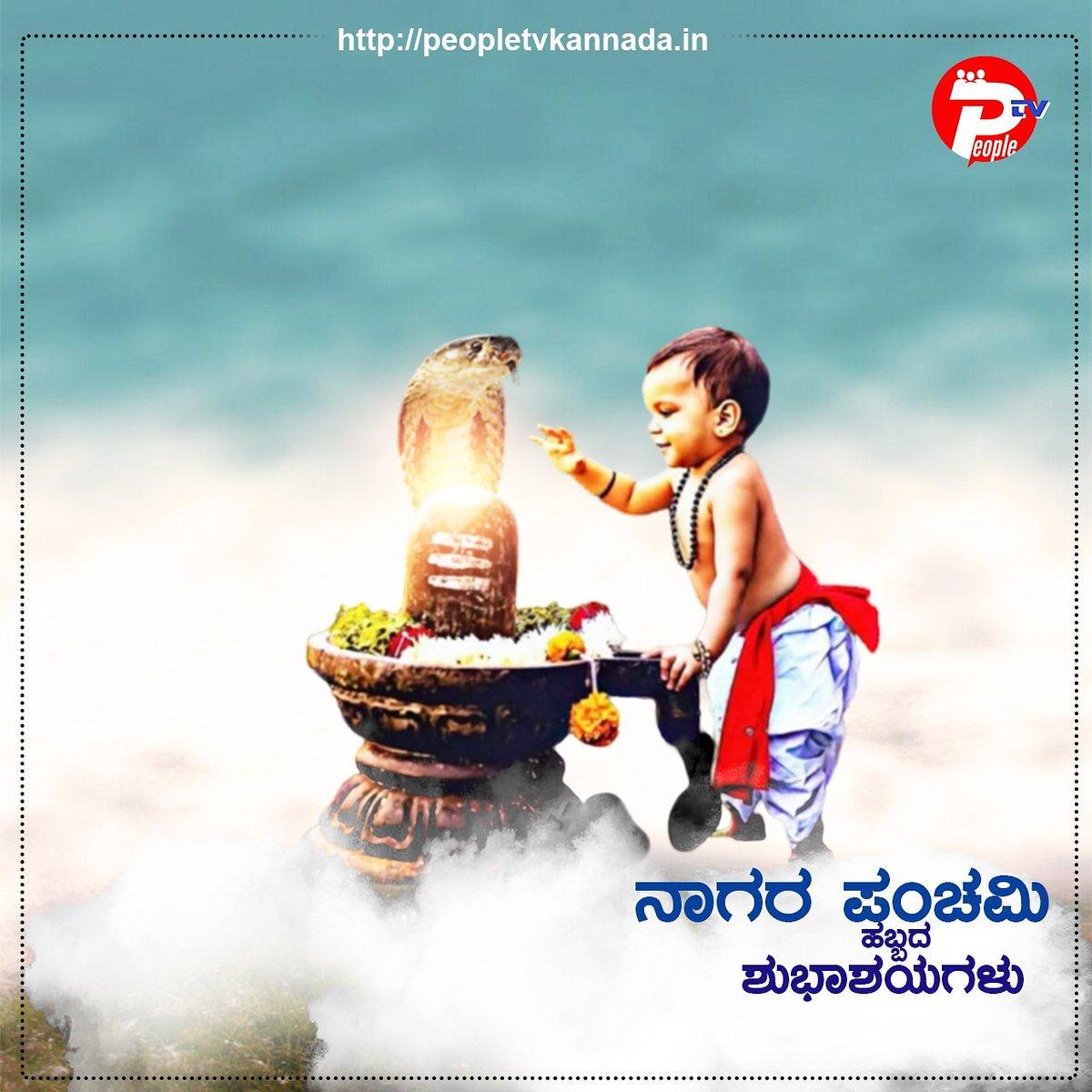 ನಾಗ ಪಂಚಮಿಯು ಭಾರತದ ಹಲವಾರು ಭಾಗಗಳಲ್ಲಿ ಹಿಂದೂಗಳು ಆಚರಿಸುವ ಒಂದು ಹಬ್ಬ ನಾಗರ ಪಂಚಮಿ ಹಬ್ಬದ ಶುಭಾಶಯಗಳು #Karnataka  #PeopletvKannada #peopletvLive #peopletv #KannadaNewsChannel #LatestNews #LatestKannadaNews #Kannada #Newspic.twitter.com/6IKEg0KvWU