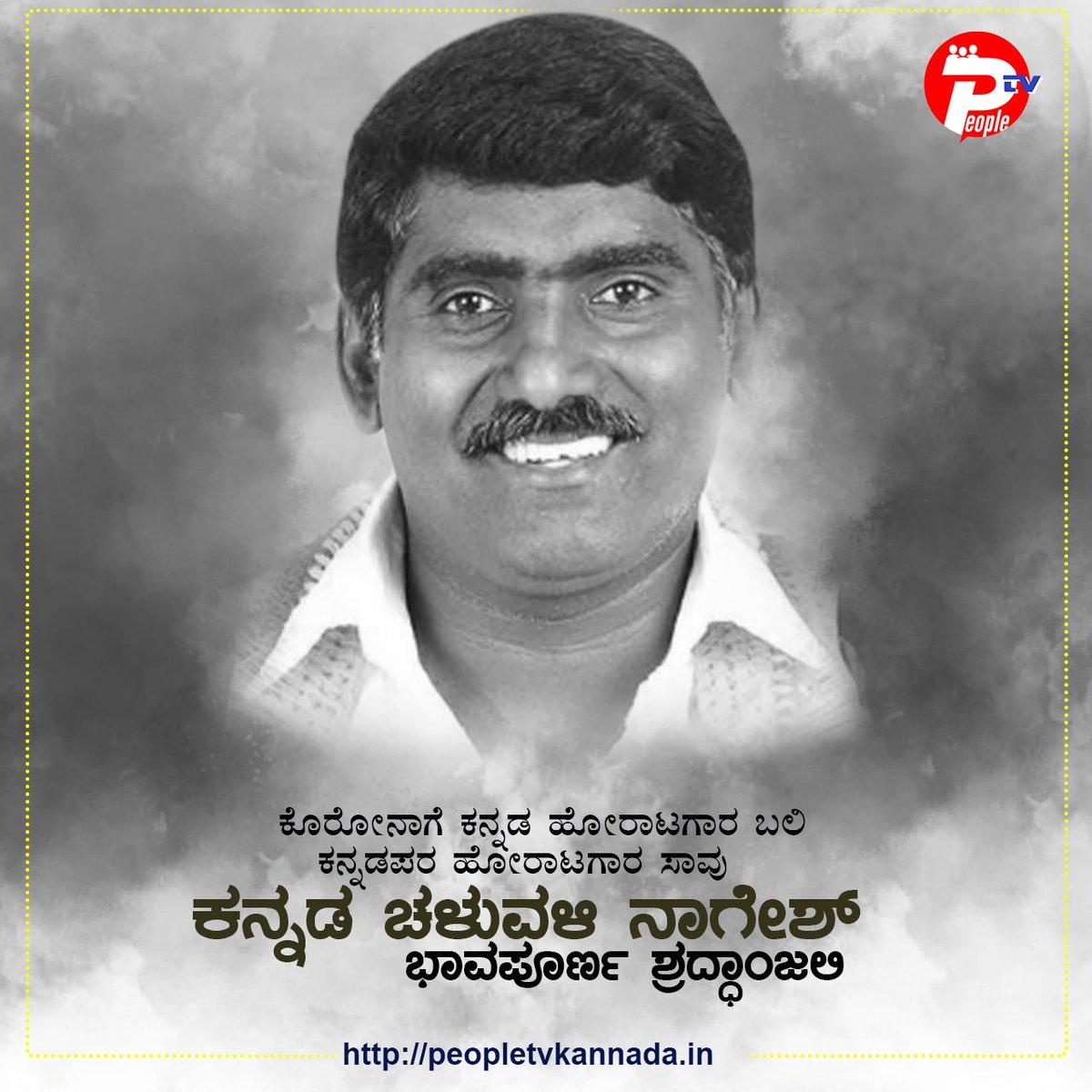 ಕೊರೋನಾಗೆ ಕನ್ನಡ ಹೋರಾಟಗಾರ ಬಲಿ. ಕನ್ನಡಪರ ಹೋರಾಟಗಾರ ನಾಗೇಶ್ ಸಾವು. #ಕನ್ನಡಚಳುವಳಿನಾಗೇಶ್ #Karnataka  #PeopletvKannada #peopletvLive #peopletv #KannadaNewsChannel #LatestNews #LatestKannadaNews #Kannada #Newsnightpic.twitter.com/RrAqa36IyB