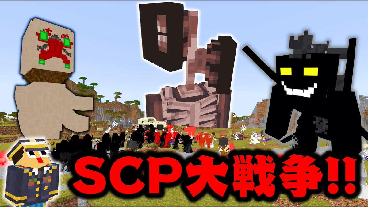 Scp マイクラ 【マイクラ攻略】SCP modの概要と導入方法