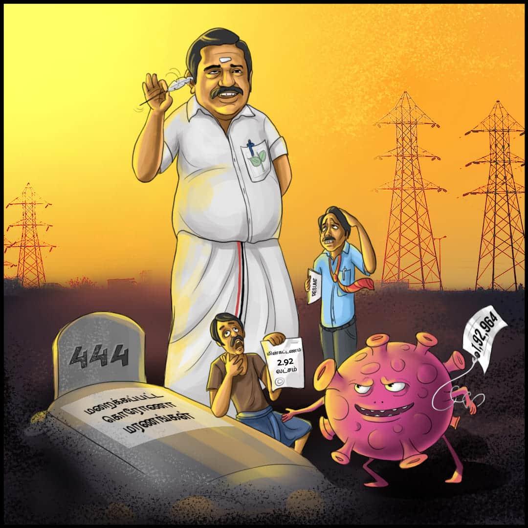 கொரோனா மற்றும் அதனால் ஏற்படுகின்ற பல்வேறு பிரச்சனைகள் காரணமாக விழிபிதுங்கும் பொதுமக்கள். என்ன செய்கிறார் எடப்பாடி பழனிச்சாமி?  #tamilnadu #tamil #CoronavirusIndia #saturdaythoughts #saturdaymorning #cartoon #funnycomics #funnycartoons  #edappadipalaniswami #unemploymentpic.twitter.com/vdpXPA5oEt