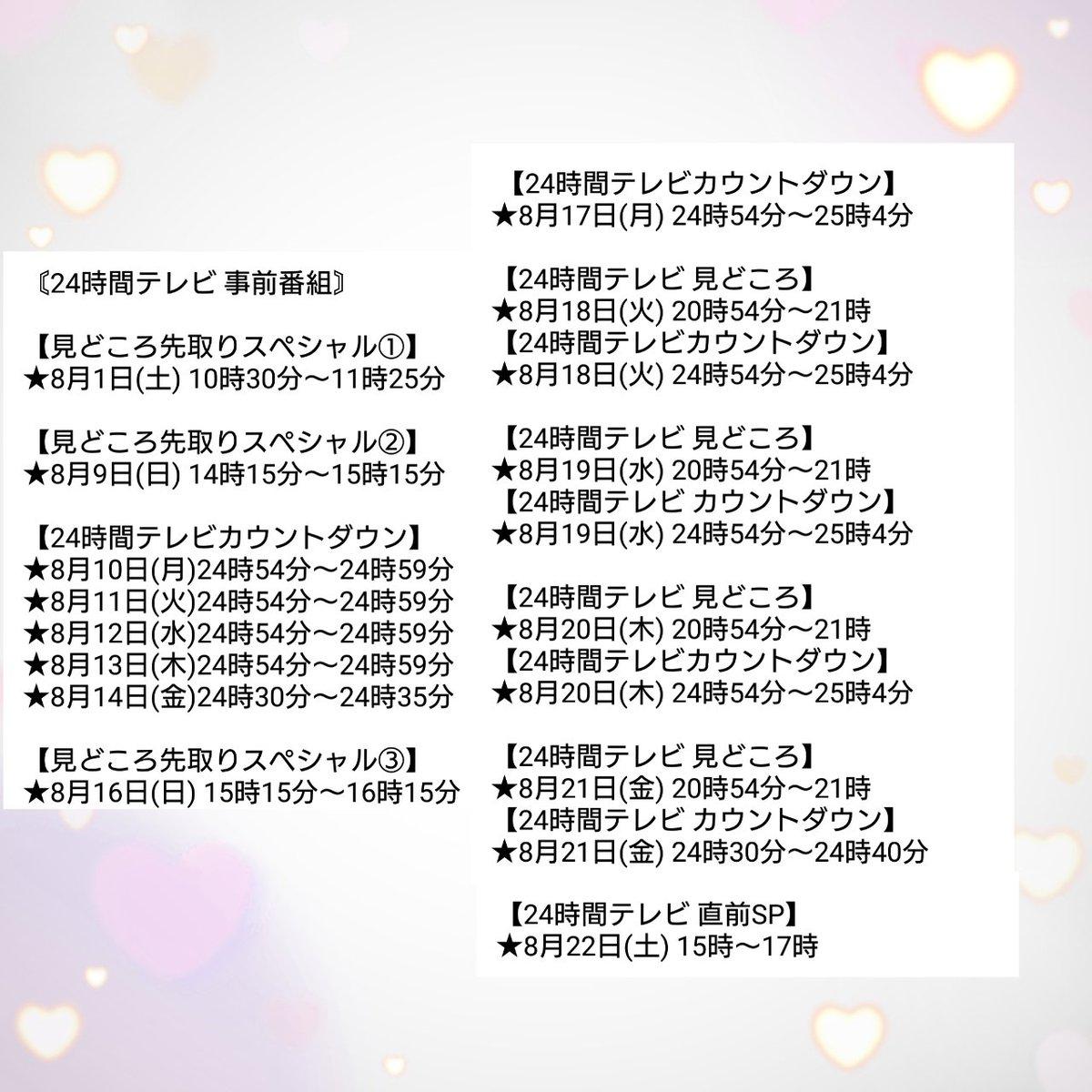 重岡 毅 24 時間 テレビ 大